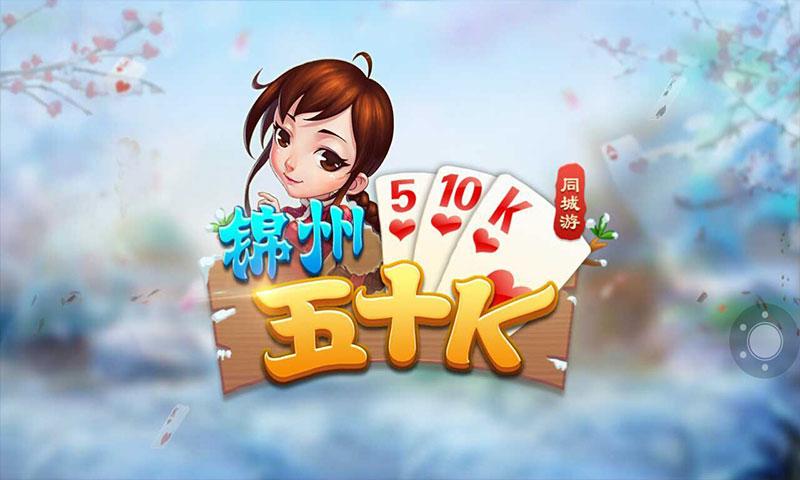 锦州五十k手机游戏免费下载 - 同城游手游官网